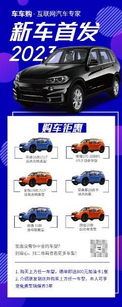 紫色商务新款汽车上市