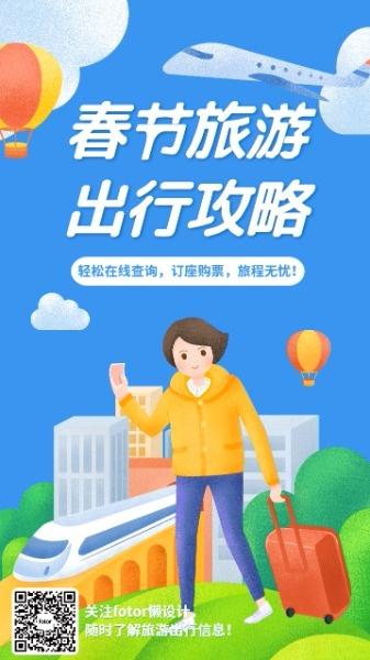 蓝色手绘插画春节旅游攻略