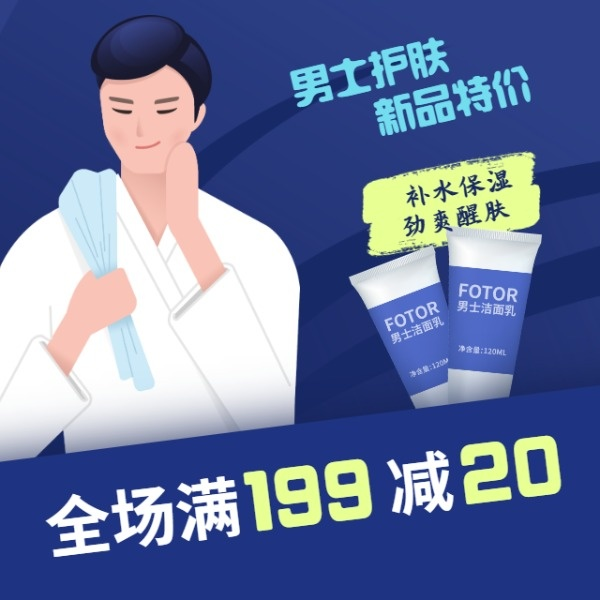 男士护肤品满减活动