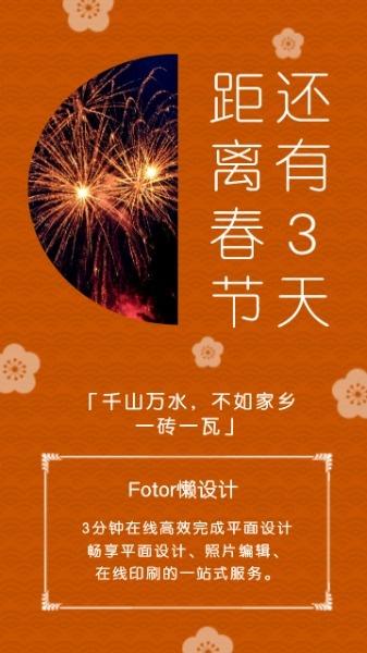橙色春节倒计时祝福祝愿喜庆烟花