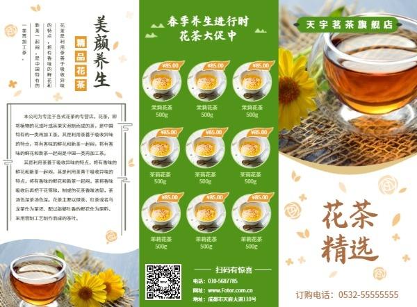 花茶茶叶专卖美食食品特产广告