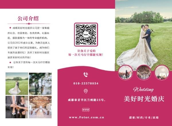 婚庆公司宣传资料
