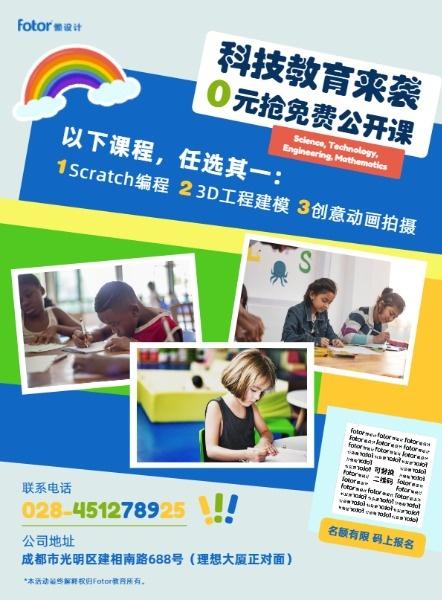儿童少儿科技教育培训辅导