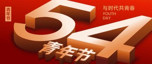 五四青年节宣传