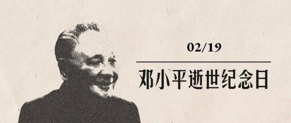 邓小平逝世纪念