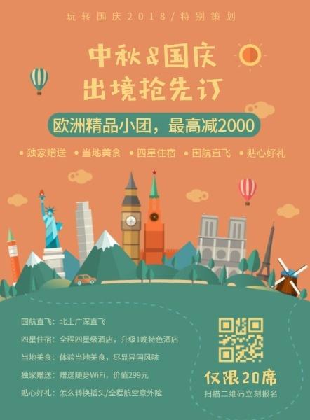 中秋国庆出境旅游
