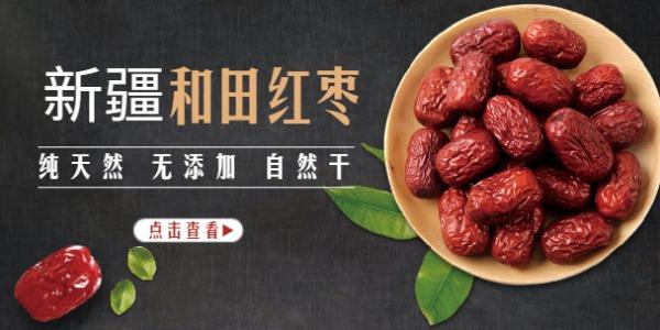 新疆和田红枣