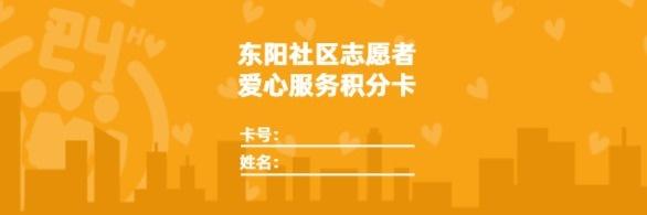 社区志愿者积分卡兑换奖品卡片橙黄色
