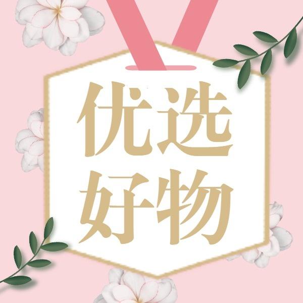 文艺小清新花朵好物推荐