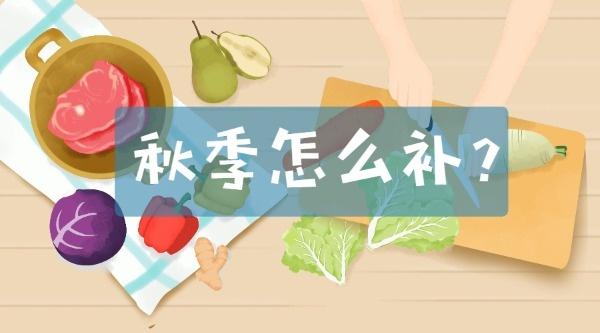 公众号封面图健康食谱