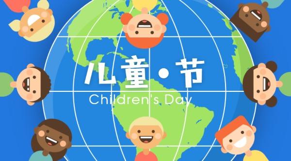 61国际儿童节