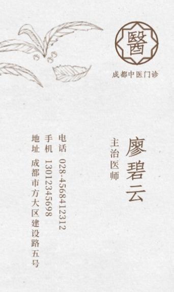 褐色中國風中醫門診醫生