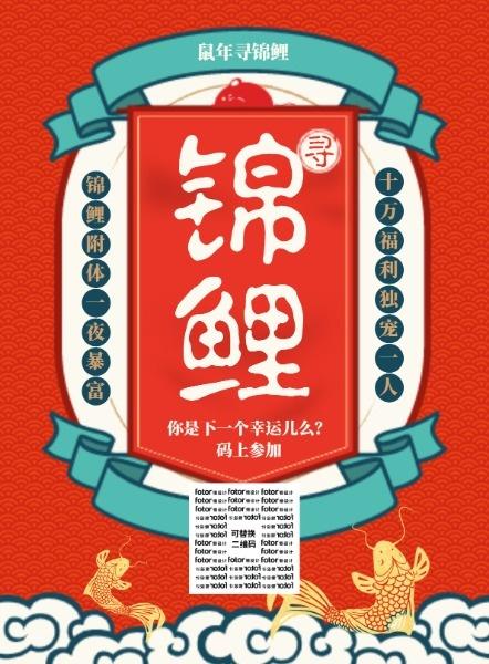 新年春节锦鲤祝福抽奖活动中国风红色