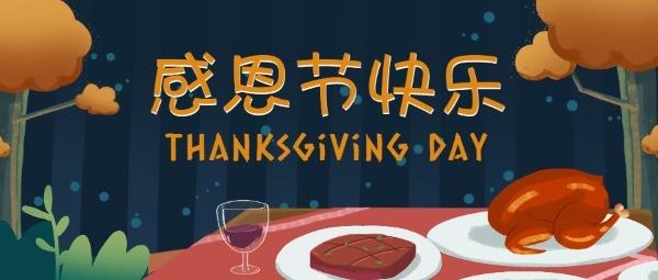 感恩节主题活动美食餐饮