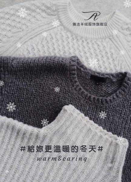 羊绒衫服装淘宝售后卡模板