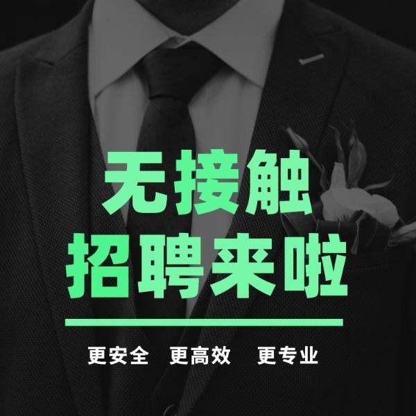绿色科技商务招聘