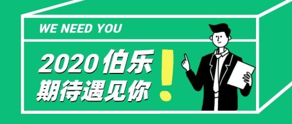 绿色扁平手绘职场人物企业招聘