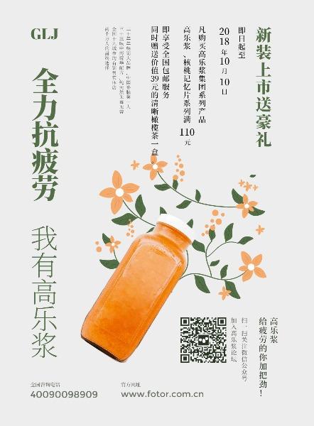 草本养生饮料新品上市宣传