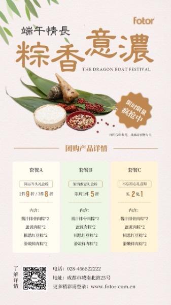 端午节粽子团购中国风