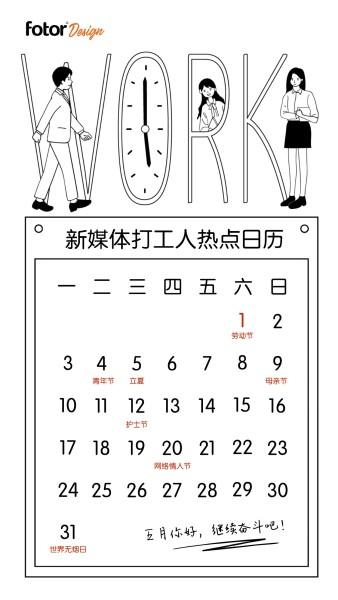 五月你好热点日历简约风日签模板