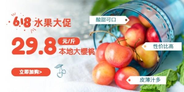 618水果大促