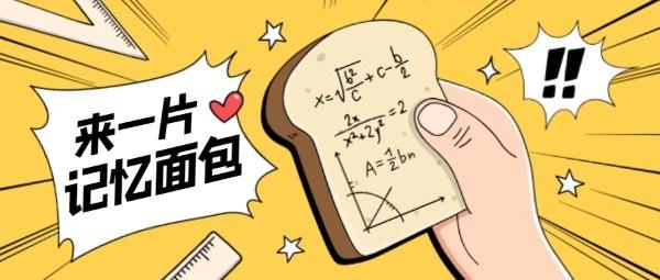 考试学习记忆面包