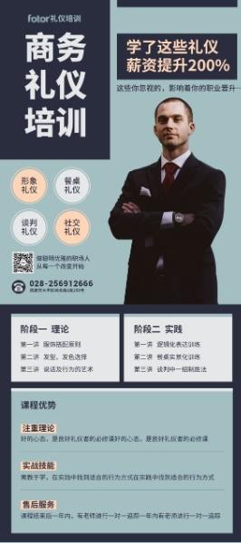 蓝色商务商务礼仪培训