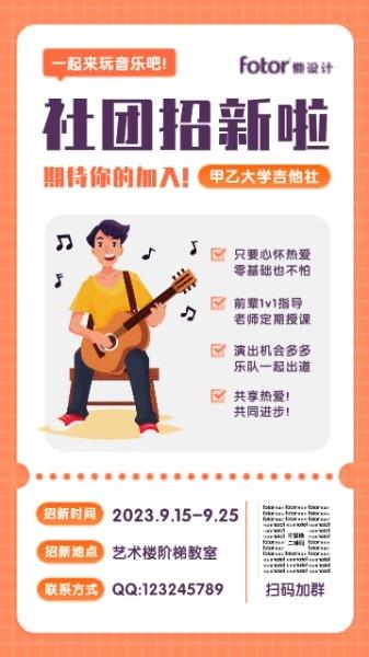 吉他社团招新公告