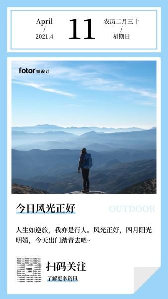蓝色旅行登山小清新励志图文日签模板