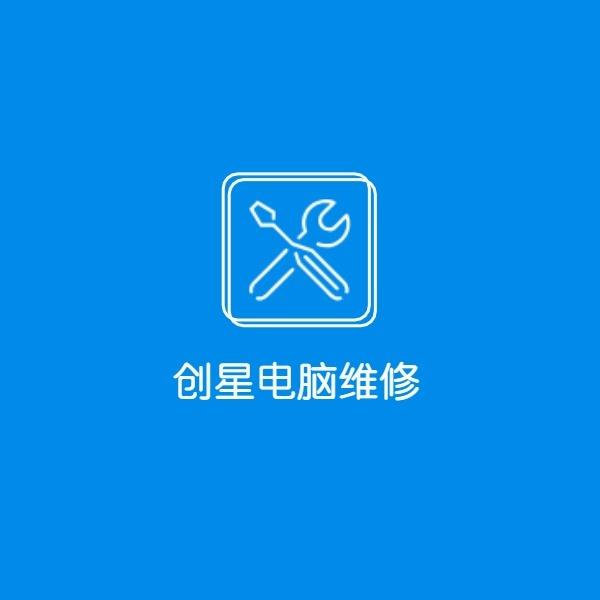 蓝色数码电脑维修