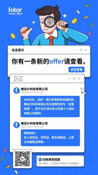 蓝色手绘卡通创意网页招聘招人手机海报模板
