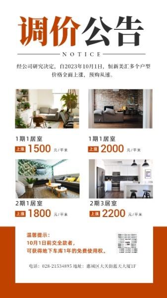 房地产调价通知