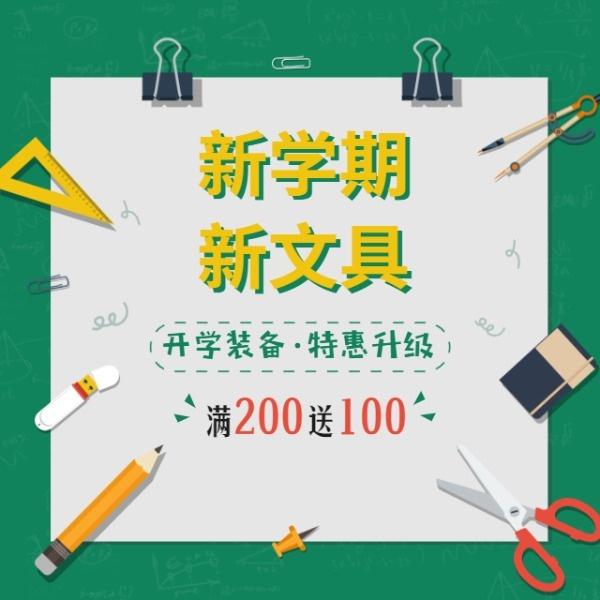 绿色小清新新学期文具促销活动