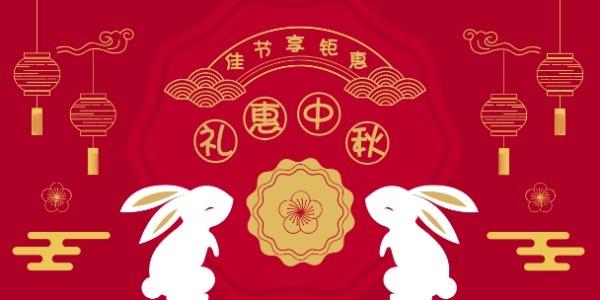 八月十五中国传统中秋节庆祝优惠