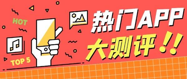 红色热门app大测评创意红色插画
