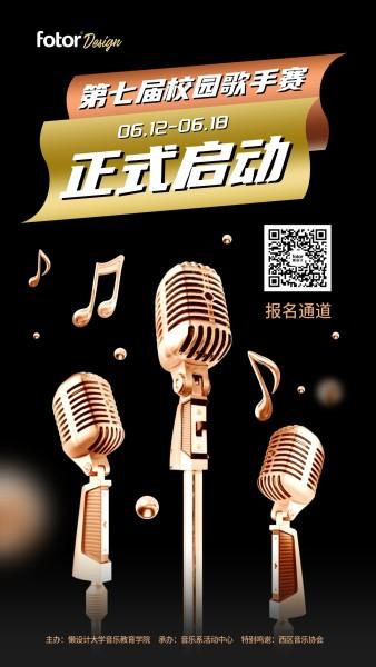 校园歌手比赛活动宣传黑金质感手机海报模板