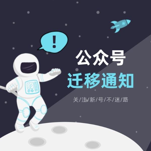宇航员月亮宇宙矢量卡通