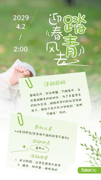 绿色清新简约清明节踏青活动宣传手机海报模板