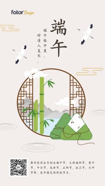传统节日端午节中国风插画手机海报模板