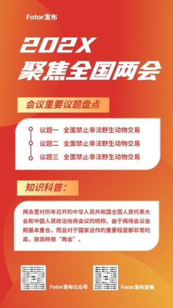 聚焦两会会议党政议题通知红色