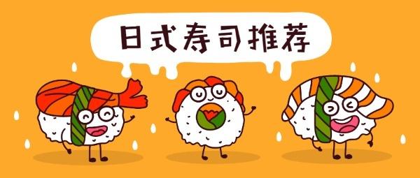 日式寿司推荐