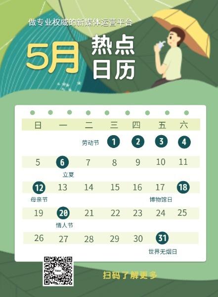 绿色可爱5月热点日历