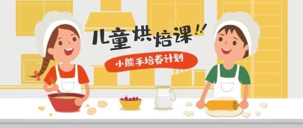 儿童烘焙课公众号封面大图模板