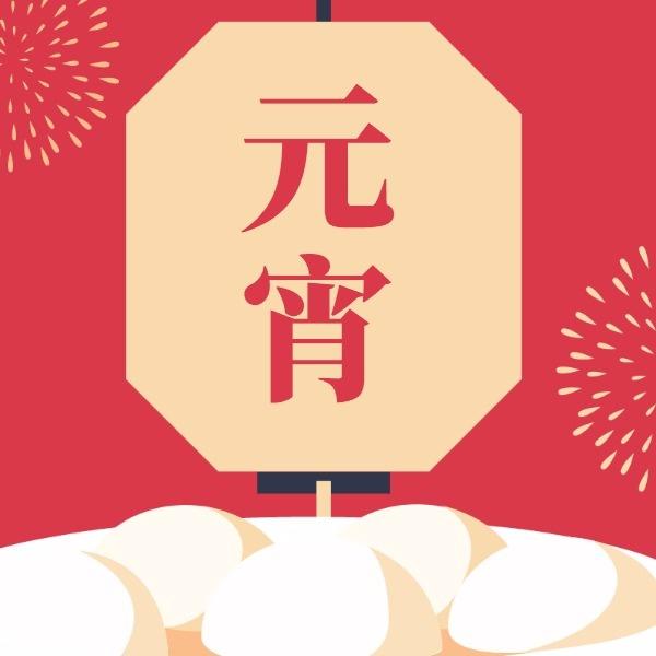 红黄色插画元宵节矢量图