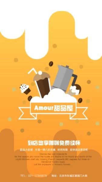 甜品屋到店悠享咖啡免费续杯促销活动