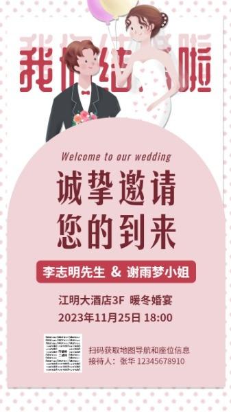 可爱插画风粉色婚礼婚宴