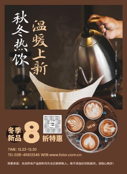 咖啡饮品饮料新店开业宣传