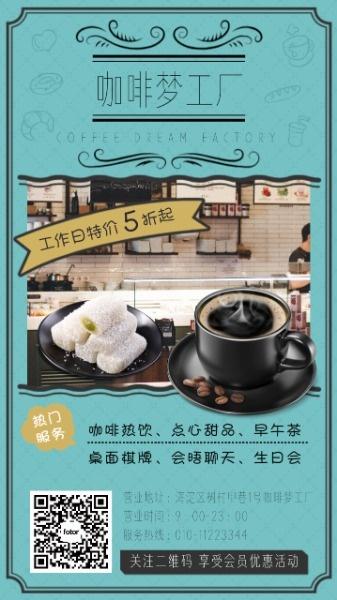 休闲饮料咖啡梦工厂