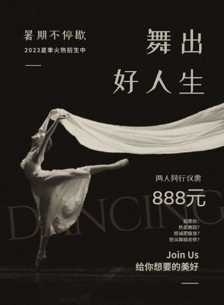 舞蹈培训帮招生宣传
