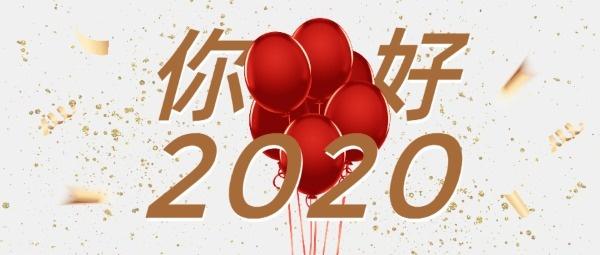 2020你好